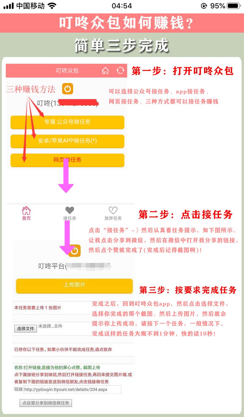 【叮咚众包】投票赚钱步骤攻略,注册下载平台软件app