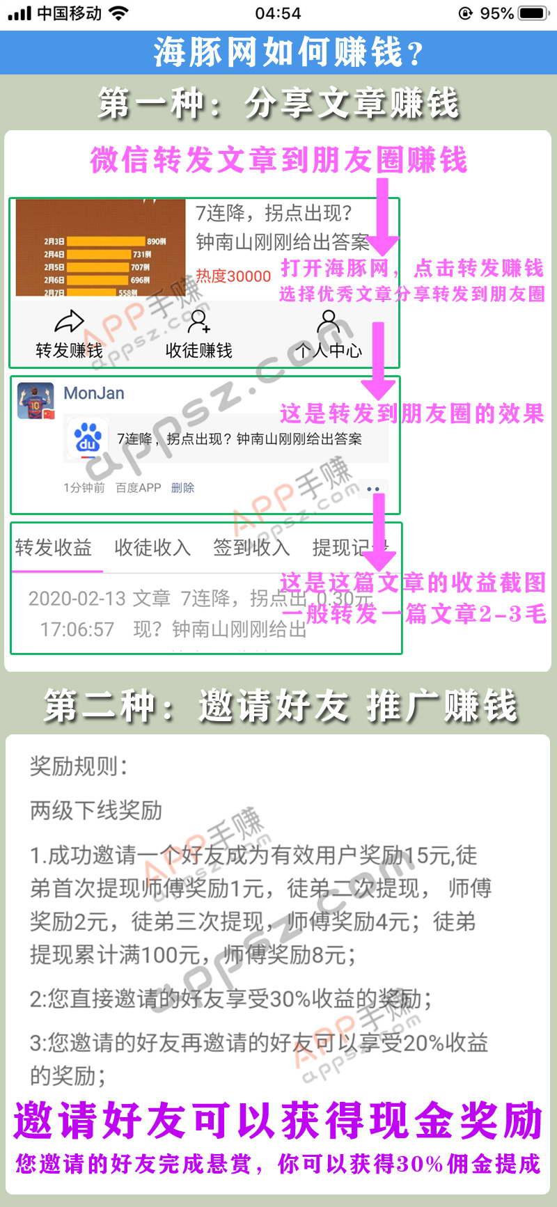 【海豚网APP】微信转发文章分享赚钱平台收徒挣钱手机软件