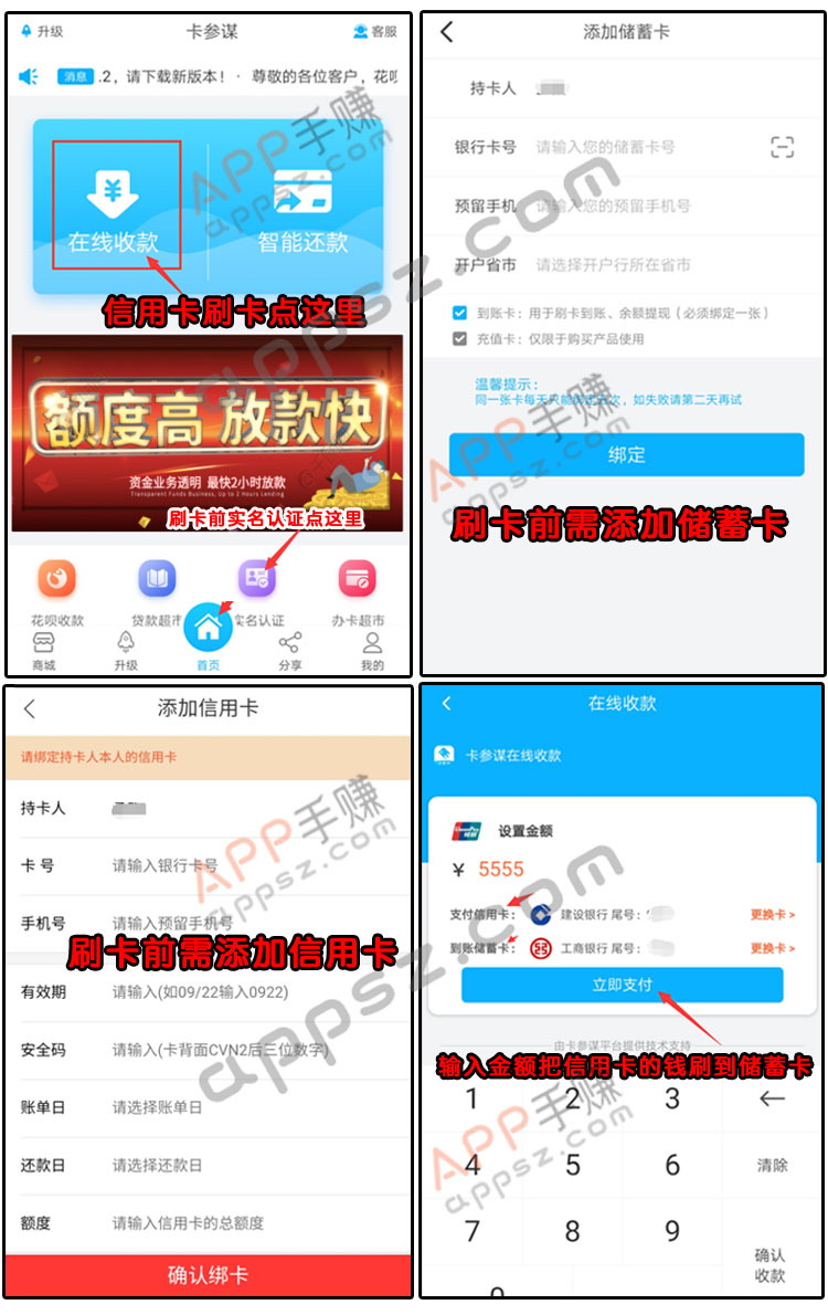【卡参谋APP】信用卡刷卡手机POS机取现详细教程