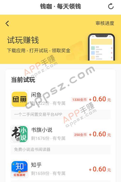 【钱咖APP】苹果手机试玩任务游戏赚钱软件平台