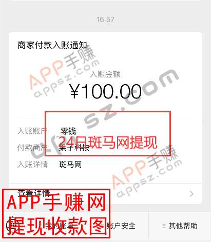 【斑马网APP】微信分享文章转发赚钱手机软件收徒挣钱平台
