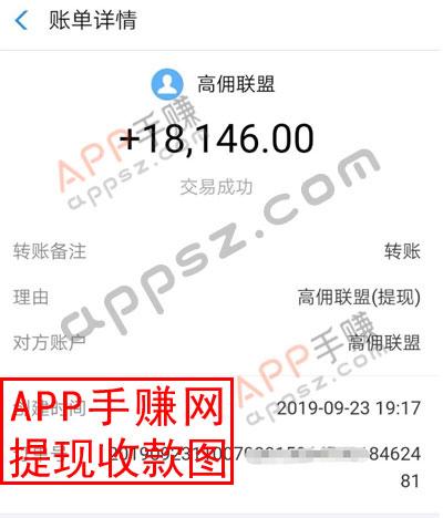 【高佣联盟APP】返利赚钱邀请码教程,官方下载注册软件