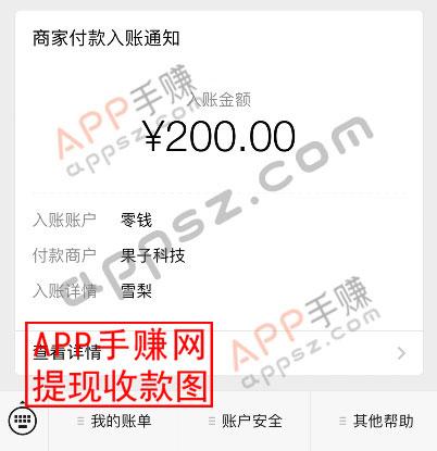 【雪梨网APP】手机软件微信分享平台文章转发赚钱收徒挣钱