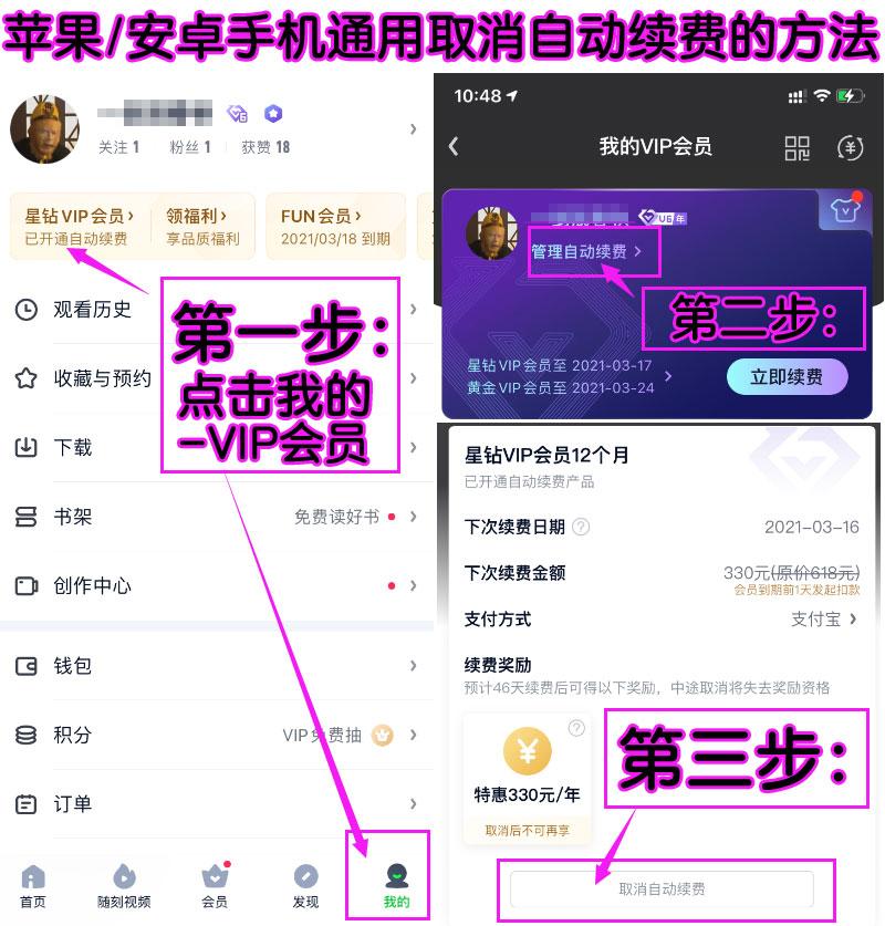爱奇艺6元开通怎么第二个月取消自动续费?