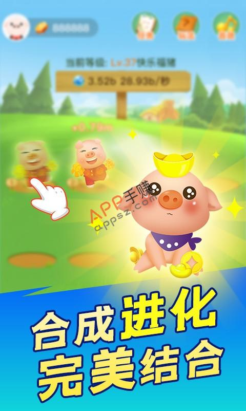 疯狂养猪场截图3