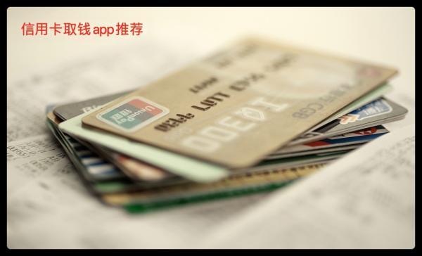 信用卡里的钱可以取出来吗?用支付宝回款APP