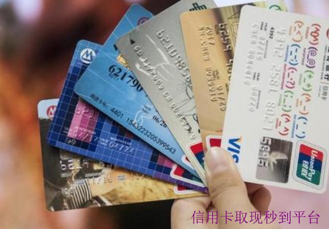 信用卡里的额度能取出来吗?这款APP平台可以无卡现金秒到